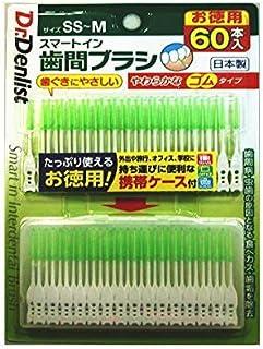 歯間ブラシ スマートイン 60本入 お徳用 やわらかなゴムタイプ