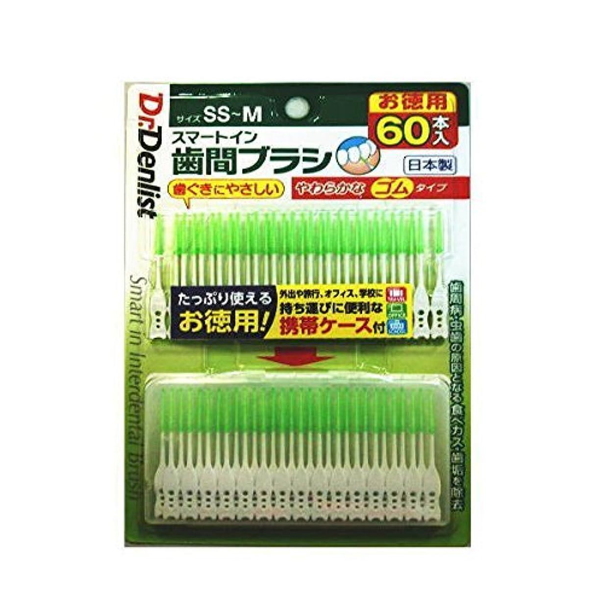 机新しい意味不完全歯間ブラシ スマートイン 60本入 お徳用 やわらかなゴムタイプ