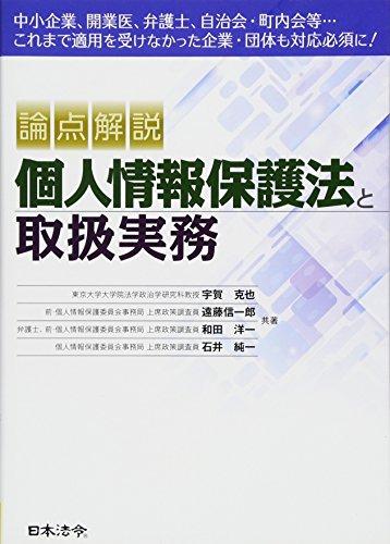 論点解説 個人情報保護法と取扱実務