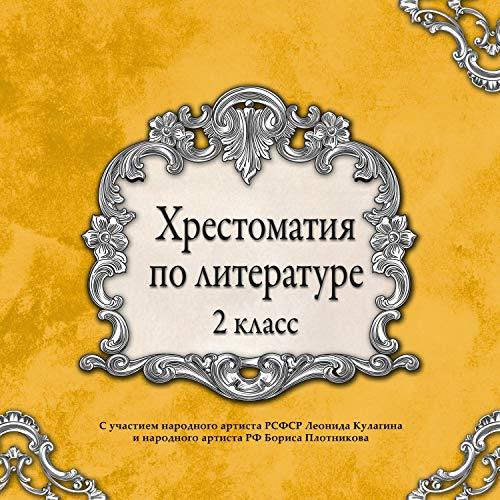 Хрестоматия по литературе cover art
