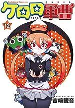 表紙: ケロロ軍曹(12) (角川コミックス・エース) | 吉崎 観音