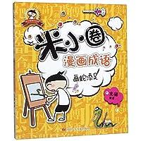 米小圈漫画成语(画蛇添足)/米小圈趣学系列