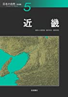 日本の自然―地域編〈5〉近畿