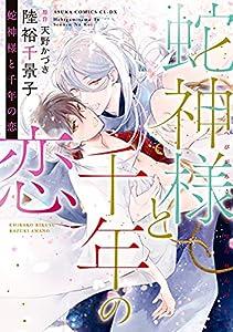 蛇神様と千年の恋 (あすかコミックスCL-DX)