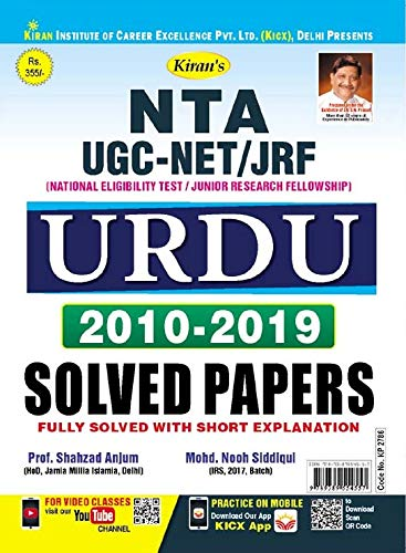 Kiran NTA UGC NET JRF URDU 2010 - 2019 Solved Papers Fully Solved with Explanation By Prof. Shahzad Anjum And Mohd. Nooh Siddiqui (URDU)(2786)