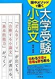 田中メソッドで書く 大学受験小論文―伝わる文章で合格を勝ち取る