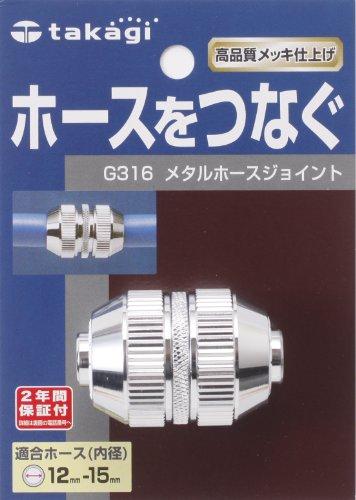 メタルホースジョイント G316