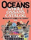 OCEANS 2018年3月号 [雑誌]