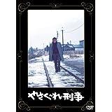 あの頃映画 「やさぐれ刑事」 [DVD]