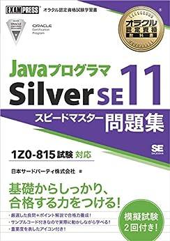 [日本サード・パーティ株式会社]のオラクル認定資格教科書 Javaプログラマ Silver SE11 スピードマスター問題集(試験番号1Z0-815)