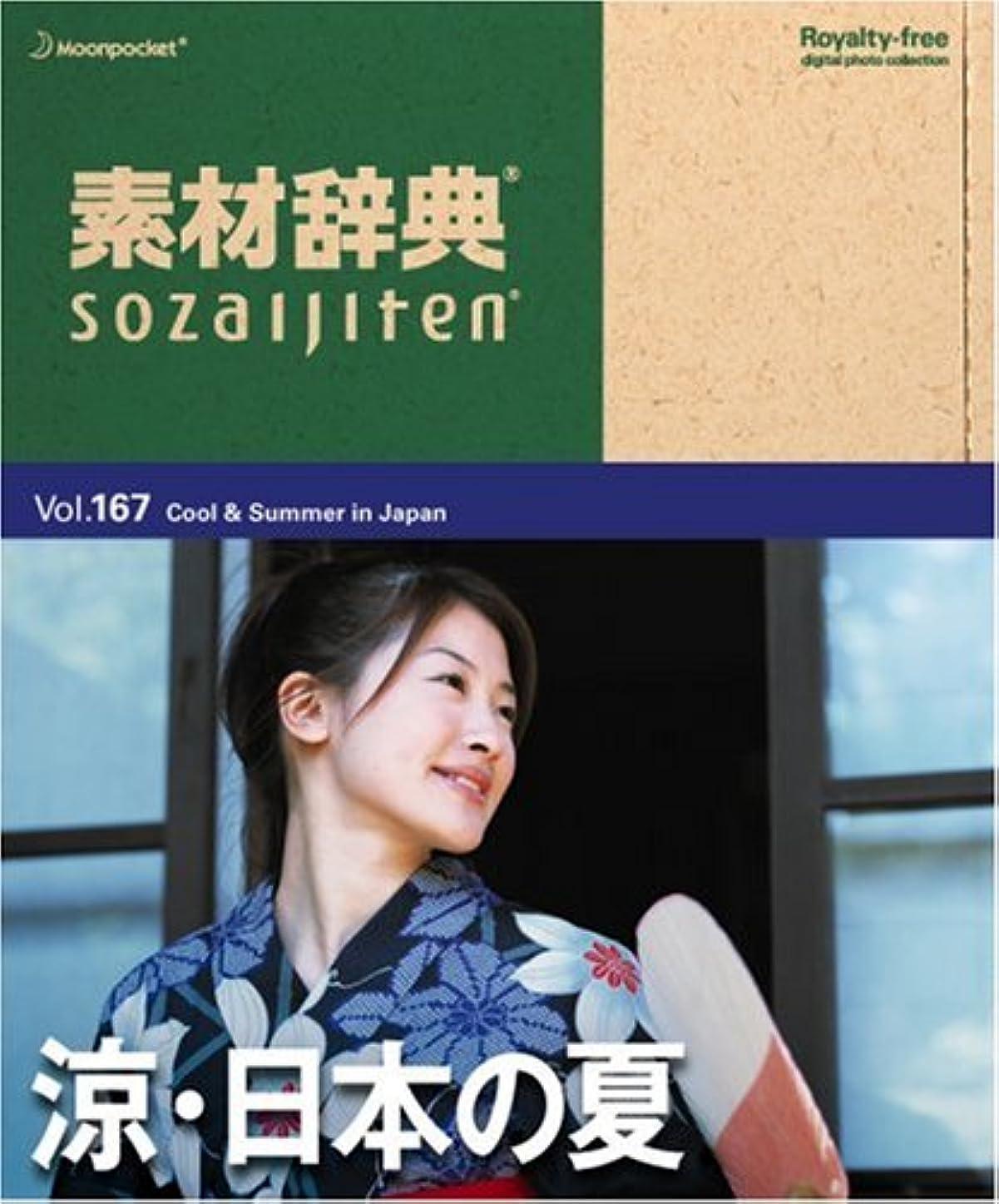 海峡セットアップジレンマ素材辞典 Vol.167 涼?日本の夏編