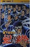 魁!!男塾 1 (少年ジャンプコミックス)