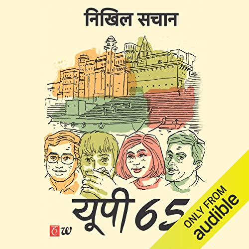 Yupi 65 (UP 65) (Hindi Edition) cover art