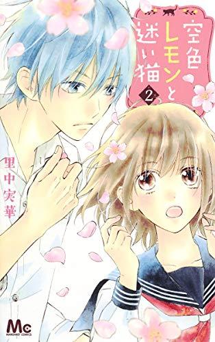空色レモンと迷い猫 2 (マーガレットコミックス)