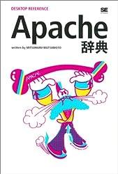 Apache辞典