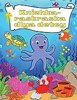 Knizhka-raskraska dlya detey: Udivitel'nyye i zabavnyye podvodnyye sushchestva Okeany i deti Issleduyte morskuyu zhizn' s zabavnymi raskraskami s rybkami i morskimi sushchestvami
