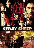 STRAY SHEEP[DVD]