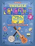 ウクレレ/ジャカソロ3~もっとジャカジャカ!もっとエンジョイ!編~: 模範演奏CD付