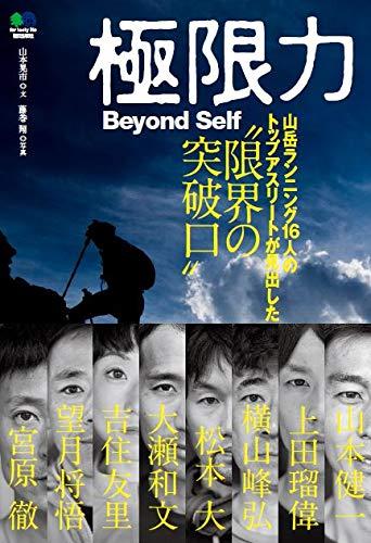 極限力 ~Beyond Self~