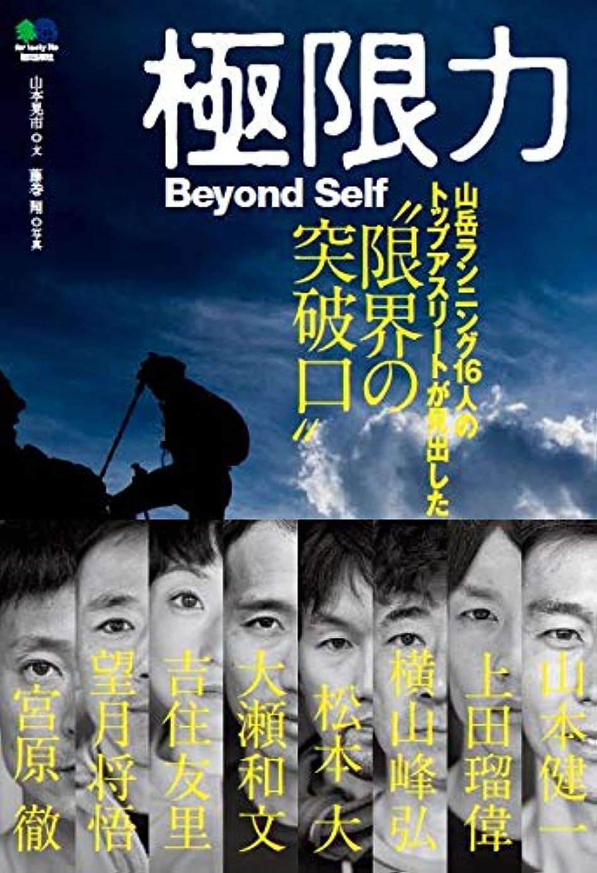退院ジャグリング子供達極限力 ~Beyond Self~