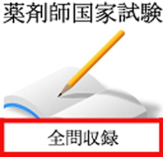 薬剤師国家試験