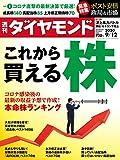 週刊ダイヤモンド 2020年9/12号 [雑誌]