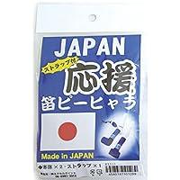 吹き戻しの里 日本応援 笛ピーヒャラ 2個入 ブルー