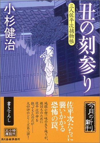 丑の刻参り―三人佐平次捕物帳 (時代小説文庫)