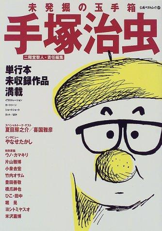 未発掘の玉手箱手塚治虫―Works 1946-1989 (立風ベストムック (07))