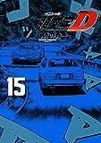 新装版 頭文字D(15) (KCデラックス)