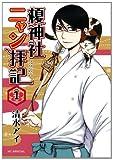 榎神社ニャン拝記 1 (花とゆめCOMICSスペシャル)