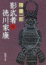 表紙: 影武者徳川家康(中)(新潮文庫) | 隆慶一郎
