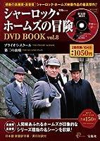 シャーロック・ホームズの冒険DVD BOOK vol.8 (宝島MOOK) (DVD付)