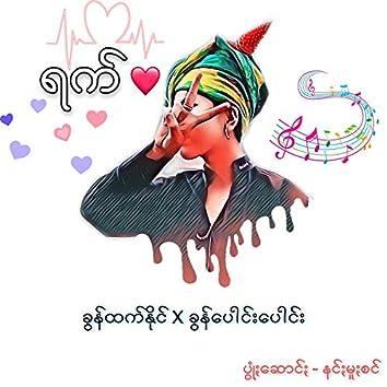 Rak (feat. Khun Paung Paung)