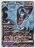 Pokemon Card SunMoon Ultra Shiny Dawn Wings Necrozma GX 049/150 RR SM8b Japanese