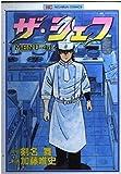 ザ・シェフ 41 (ニチブンコミックス)