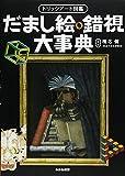 だまし絵・錯視大事典 (トリックアート図鑑) - 健, 椎名