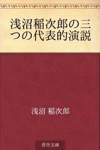 浅沼稲次郎の三つの代表的演説の詳細を見る