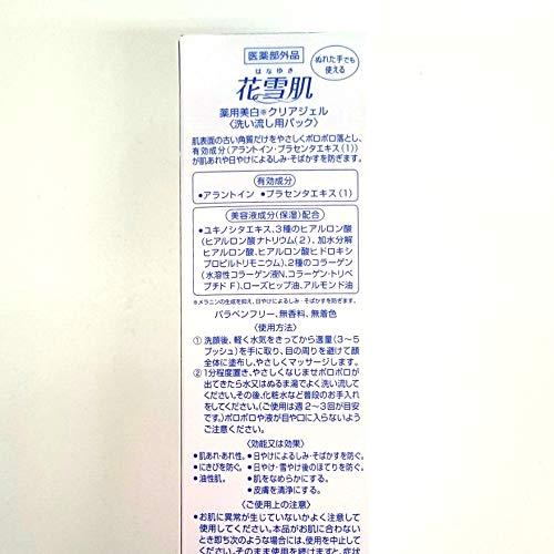 花雪肌薬用美白クリアジェル(医薬部外品)洗い流し用パック[200ml]美容液・保湿成分配合