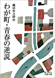 わが町・青春の逆説 (岩波文庫)