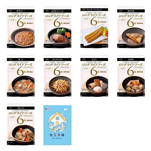 MT-NET 非常食 防災食品 LLF 長期賞味期限食品 9品セット 〔 レトルト 保存食 防災グッズ 食品 〕