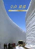 富山観光出版社 立山黒部 ポストカード セット 12柄入