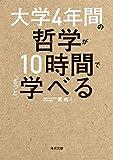 大学4年間の哲学が10時間でざっと学べる (角川文庫)