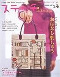 ステッチid〓es―お絵描き気分でちくちく刺しゅう。 (Vol.4(2006あき/ふゆ)) (Heart warming life series―クラフト・Caf〓 Sister)