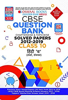 Oswaal CBSE Question Bank Class 10 Hindi B Chapterwise & Topicwise (For March 2020 Exam) (Hindi Edition) by [Oswaal Editorial Board]
