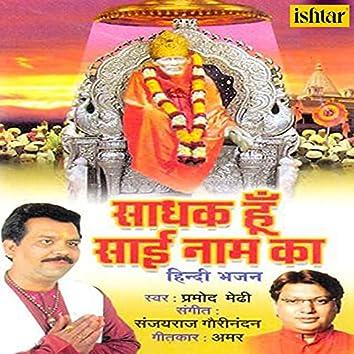 Sadhak Hoon Sai Naam Ka