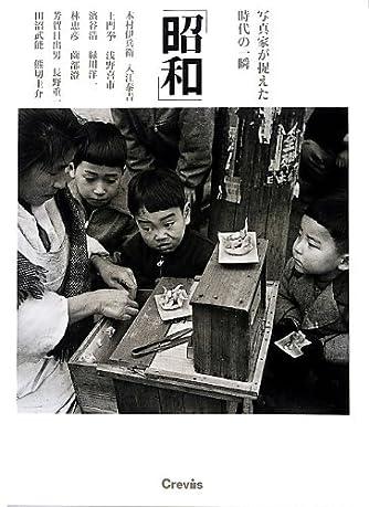 昭和  写真家が捉えた時代の一瞬