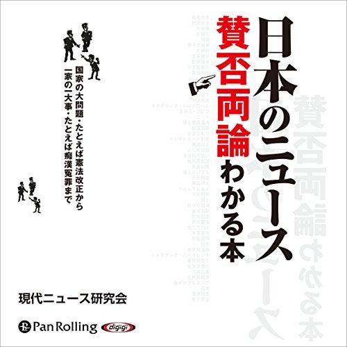 『日本のニュース賛否両論わかる本』のカバーアート