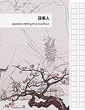 日本人 Japanese Writing Practice Book: genkouyoushi paper notebook, Kanji Practice Notebook & Cornell Notes (8.5x11) Large 100 Pages - Traditional Japanese House Art