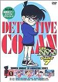 名探偵コナンPART7 Vol.1[DVD]
